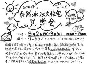 3月2、3日完成現場見学会を開催します。