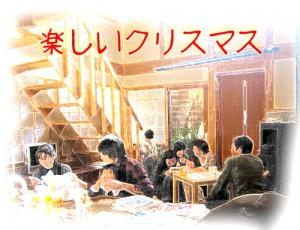 12月23日(祝)クリスマス体感会を開催します。
