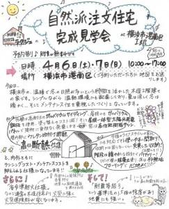 4月6、7日完成住宅見学会を開催します!