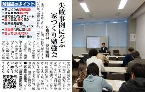 6月22日(土)二俣川にて家づくり勉強会を開催