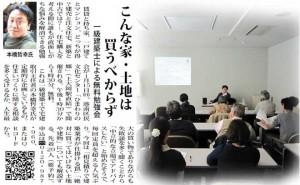 1月15日(日)家づくり勉強会を開催します