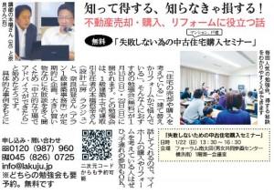 1月22日(日)中古住宅購入セミナーを開催