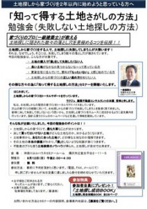 2010年9月12日(日)知って得する土地探しの方法勉強会を開催