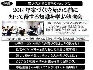 1月26日(日)家づくり勉強会開催