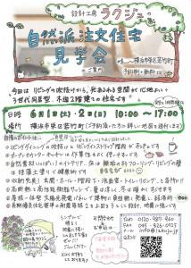 6月1、2日完成見学会を開催します!