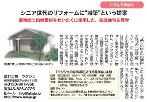 6月23日(日)港南区完成ハウス見学会