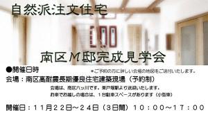 11月22〜24日、自然派住宅見学会開催
