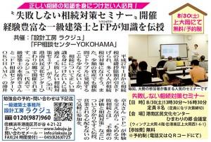 8月30日(土)相続対策セミナーを開催
