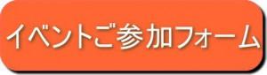 3月25日(日)中古住宅購入セミナーを開催します。
