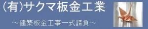 サクマ板金工業ホームページ