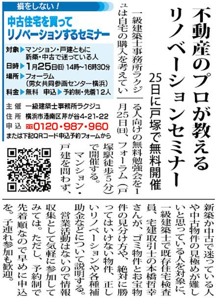 1月25日 中古リノベーションセミナー開催(戸塚駅)