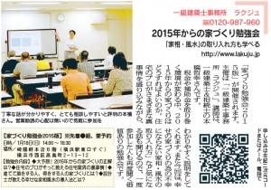 1月18日 家づくり勉強会開催(横浜駅)