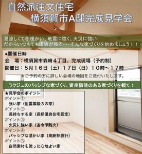 5月16日、17日 横須賀市A邸家づくり見学会