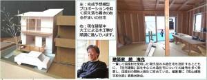 8月23日、北鎌倉の町家構造見学会