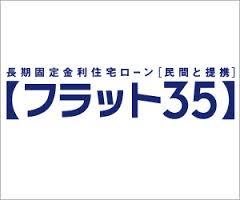 【フラット35】リノベ融資が始まります!